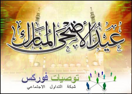 اضحى فوركس , عيد اضحى مبارك