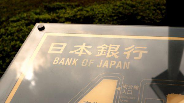 البنك الياباني يخفف