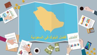 أفضل البنوك في السعودية