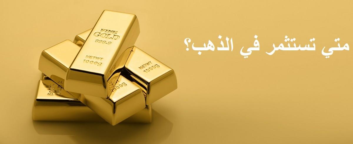 متى تستثمر في الذهب