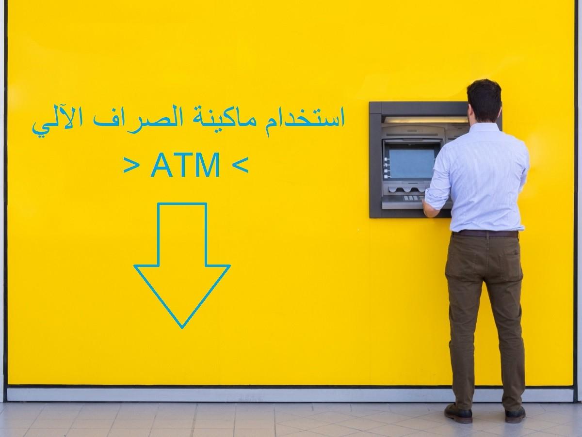 استخدام ماكينة الصراف الآلي ATM